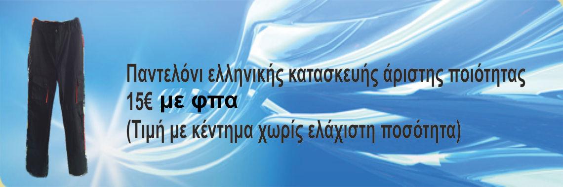 Παντελόνι ελλήνικης κατασκευής